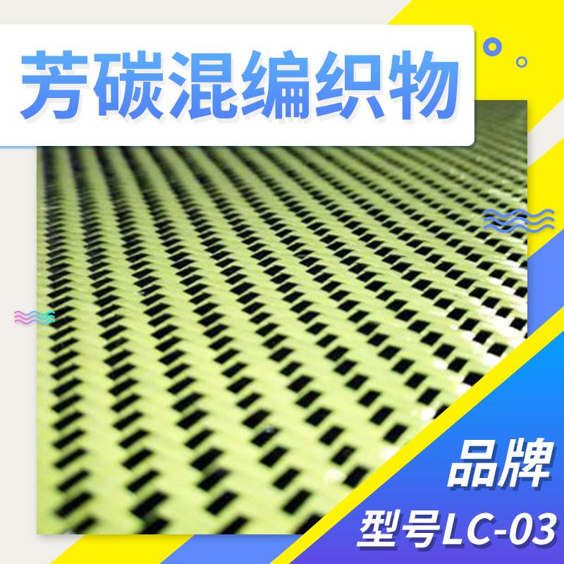 济宁鲁晨 保温耐火 LC-03芳碳混编布  价格电议图片