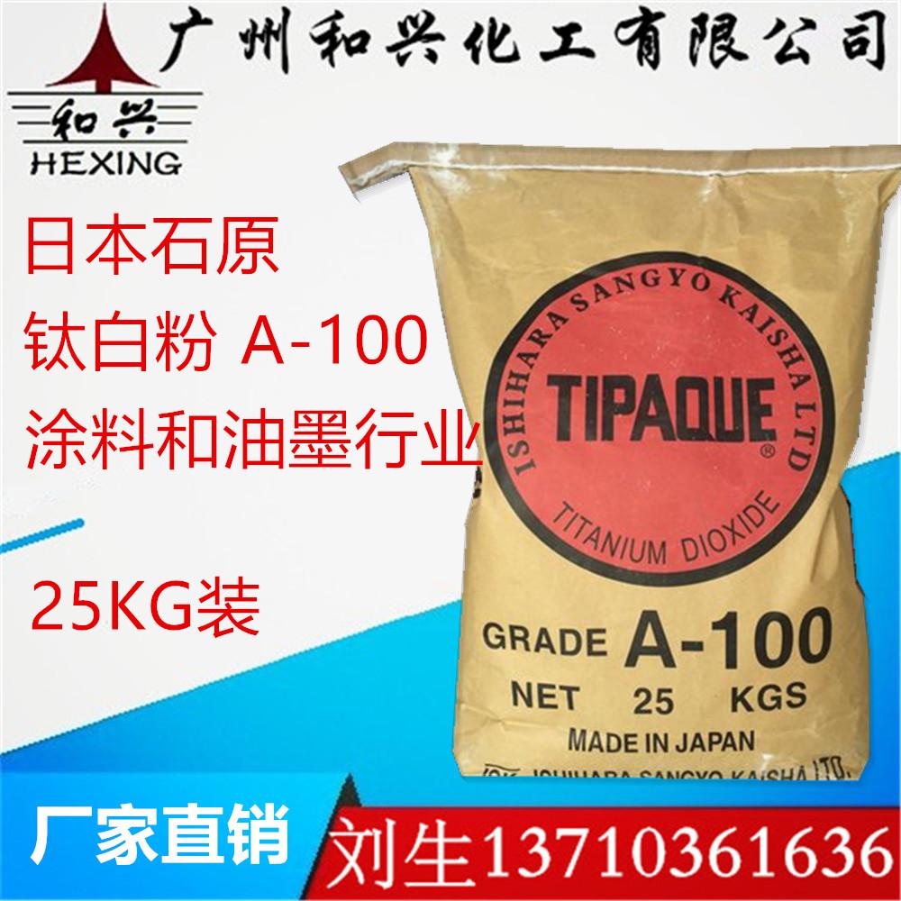 厂家直销进口日本石原钛白粉a100 锐钛型钛白粉a100 二氧化钛