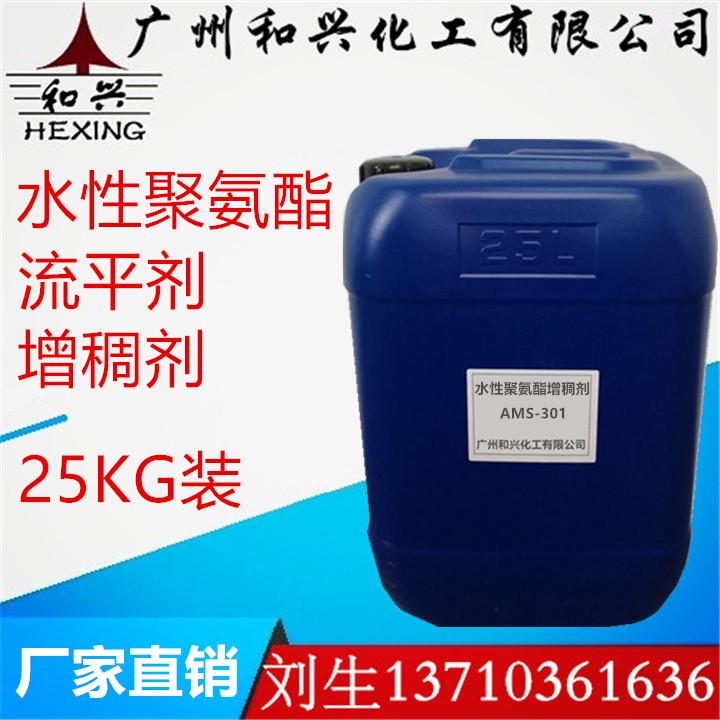 水性聚氨酯乳液 流平剂 增稠剂图片
