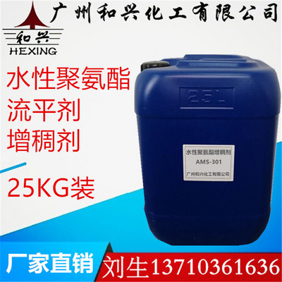 水性聚氨酯乳液 流平剂 增稠剂