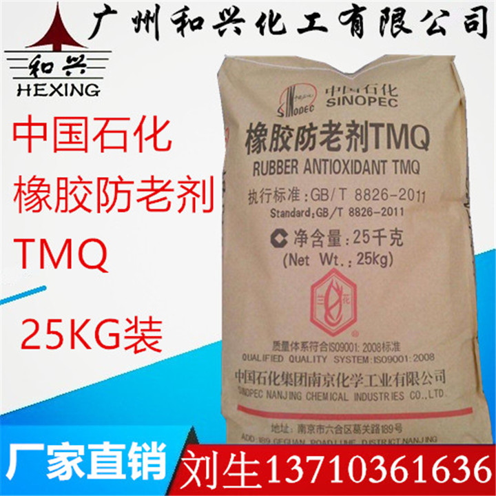 南化 防老剂TMQ RD 橡胶防老剂 兰花