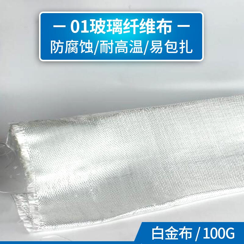 防腐蚀 耐高温 01白金布 玻璃纤维布 价格电议图片
