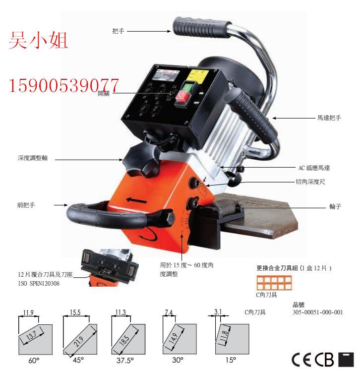 供应台湾AGP坡口机,电动倒角机