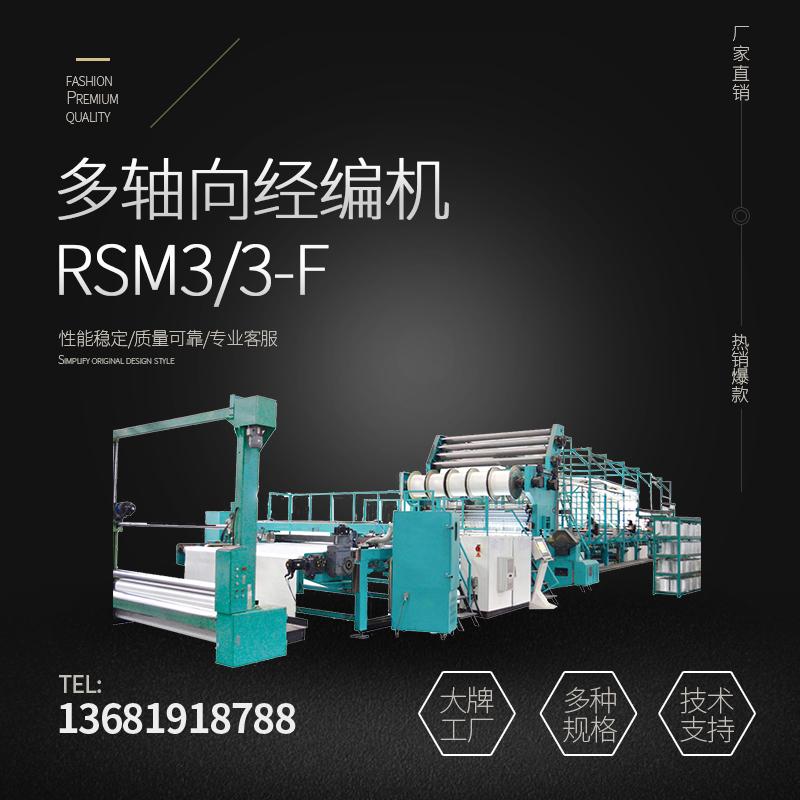 RSM3 3-F经编机 多轴向经编机 玻璃纤维织布专用 价格电议 图片