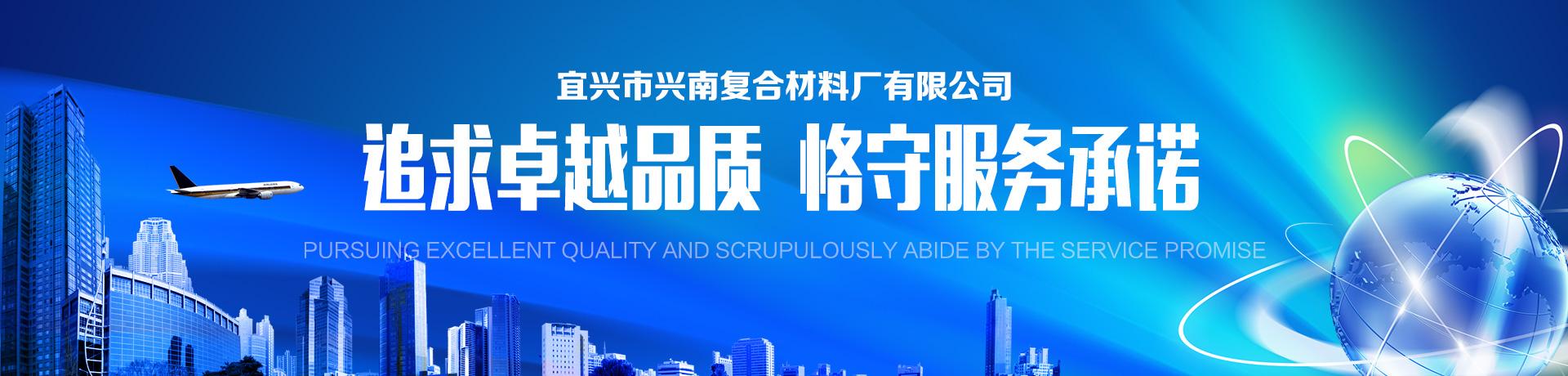 宜兴市兴南复合材料厂有限公司