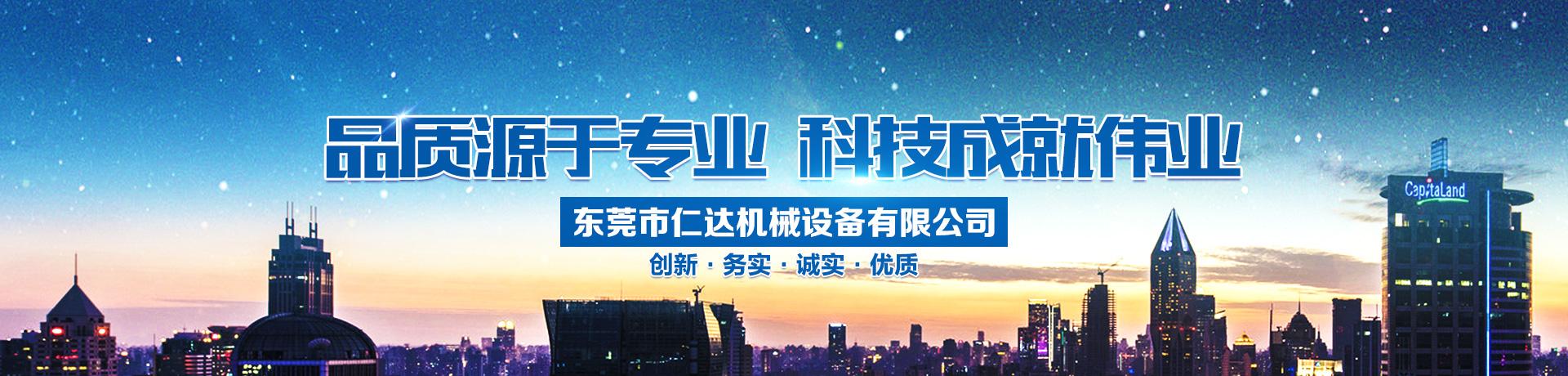 广东仁达智能装备有限公司
