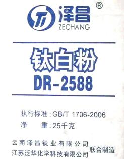 钛白粉 DR-2588 价格电议图片