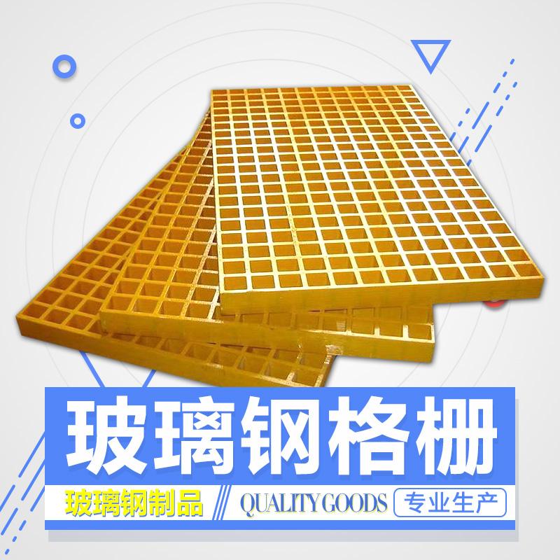 玻璃钢钢防滑板格栅图片