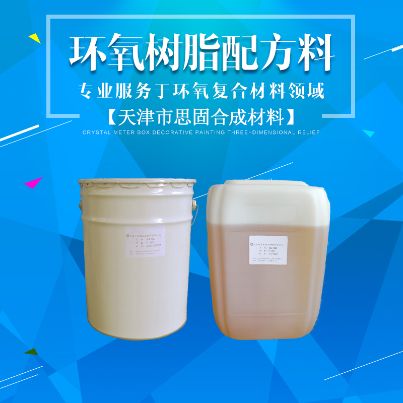 天津思固 环氧树脂配方料SG-12  适用拉挤棒材 板材 圆管 价格电议