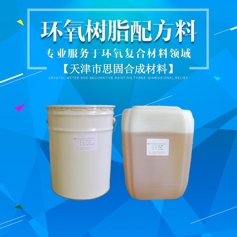 天津思固 缠绕环氧树脂 SG-C165 价格电议图片