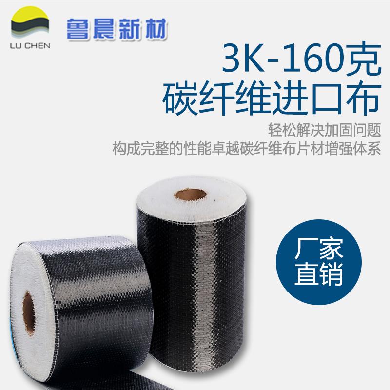 160G 碳纤维 碳纤维布 无人机碳纤板3K斜纹平纹 价格电议图片