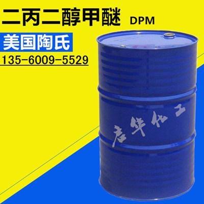 二丙二醇甲醚 美国陶氏原装DPM 厂家直销 可分拆 图片