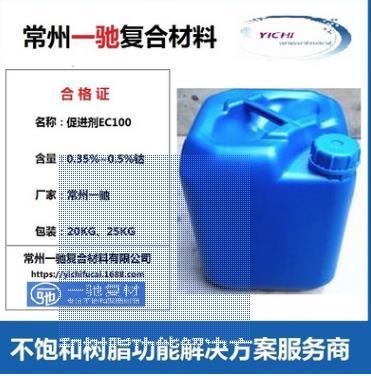 一驰  蓝水 促进剂 不饱和树脂专用促进剂  价格电议图片