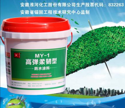 美亚  高弹柔韧型防水涂料  价格电议图片