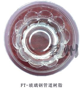 飞腾  FT-286玻璃钢管道树脂  用于缠绕工艺   价格电议图片