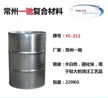 YC-211 透明聚酯树脂 工艺品树脂 仿玉树脂 佛像树脂图片