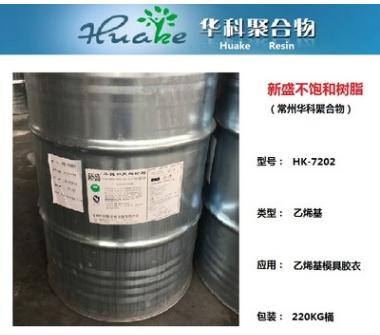 华科  7202 乙烯基模具胶衣 适用于高档FRP制品图片