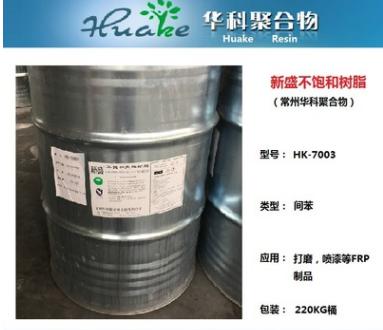 华科  7003 间苯打磨胶衣 适用于打磨喷漆的FRP制品图片