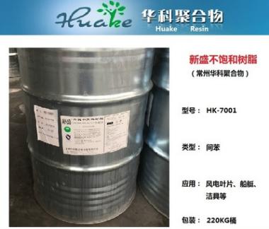 华科  模具胶衣 HK-7001 透明胶衣树脂 不饱和树脂胶衣图片