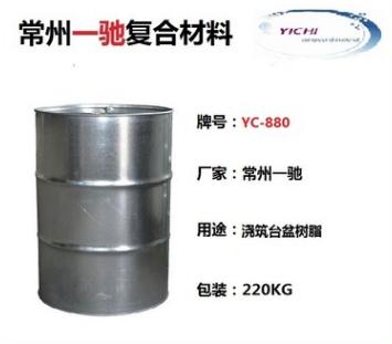 YC-880人造石专用树脂 卫浴洁具 浇筑台盆图片