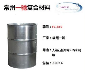 YC-819人造石不饱和树脂  石英石 岗石树脂 浇铸工艺图片
