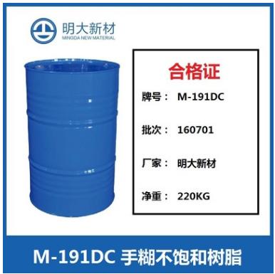 亚邦/明大新材  DC191树脂  适用于各种普通手糊玻璃钢制品