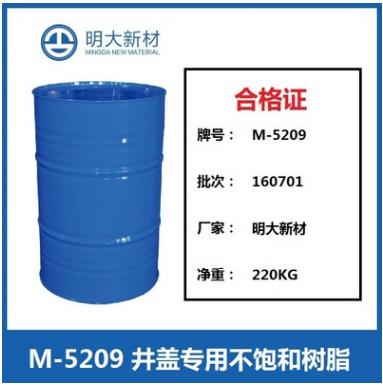 明大新材  5209 BMC/SMC玻璃钢树脂 模压树脂 井盖图片