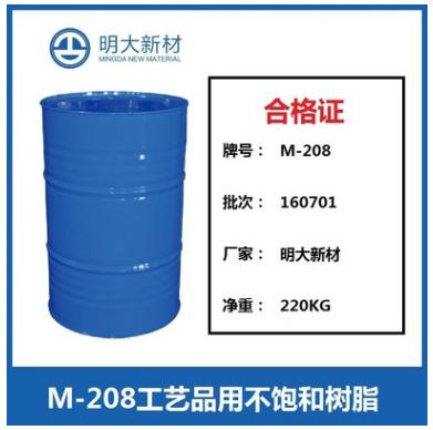 明大新材  M-208 透明聚酯树脂 浇铸工艺图片