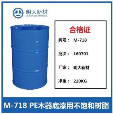 明大  不饱和聚酯树脂M-718树脂漆 底漆聚酯树脂图片