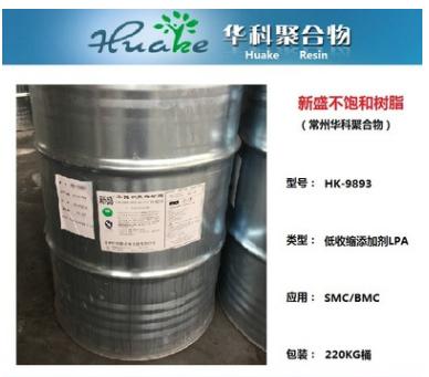 华科  低收缩添加剂 HK-9893 LPA级 表面 SMC/BMC工艺制品图片