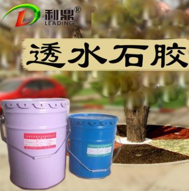 利鼎  彩色水洗石胶粘剂A/B组