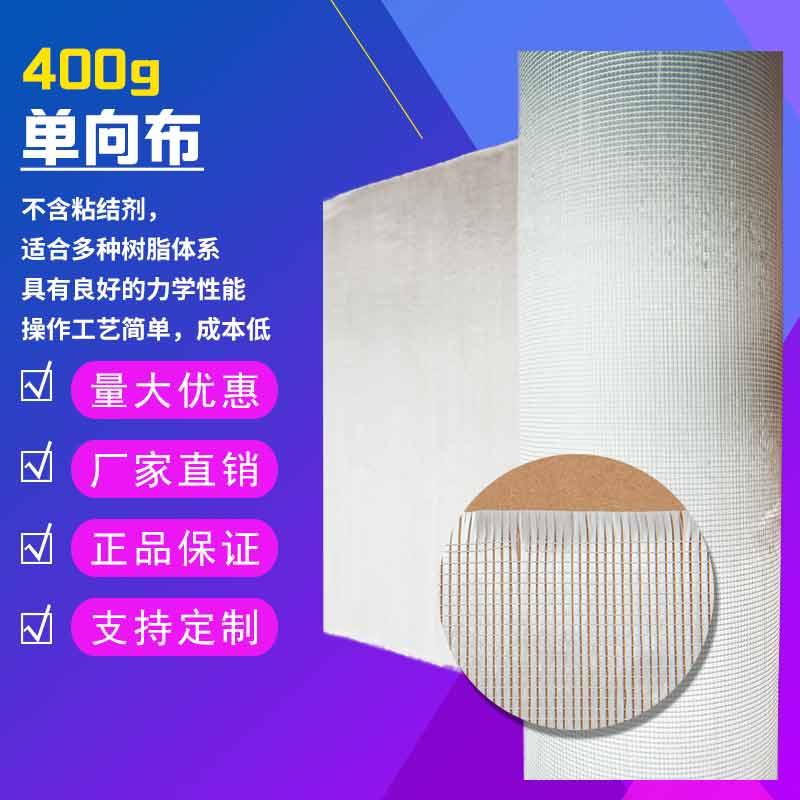 胜强  400g单向布  800g双轴向布  用于补强材料  价格电议图片
