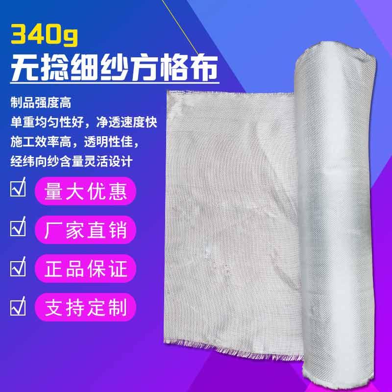 胜强  无捻粗纱方格布  用于各种树脂增强系统  价格电议图片