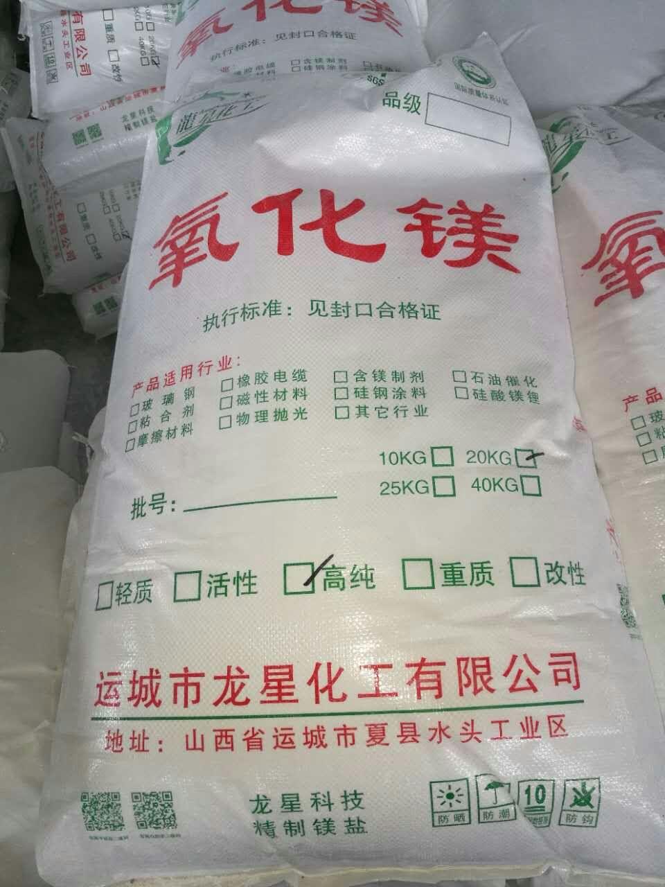 高纯氧化镁(MGO)