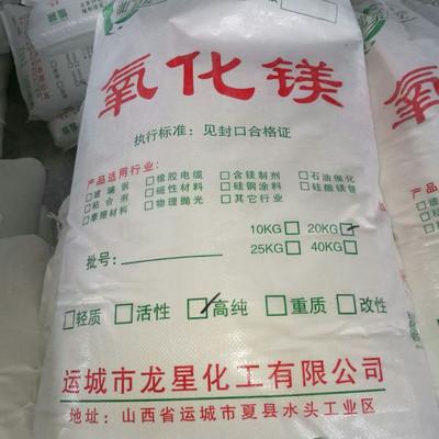 重质氧化镁(MGO)