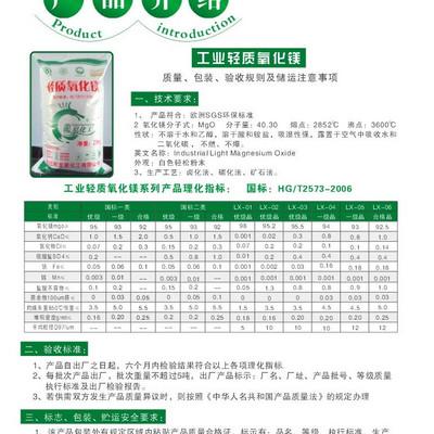 工业轻质氧化镁(MGO)