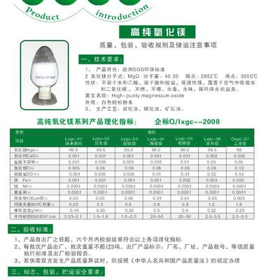 工业高纯氧化镁(MGO)