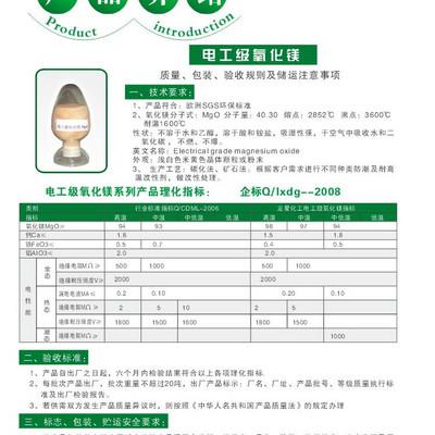 电工级氧化镁(MGO)