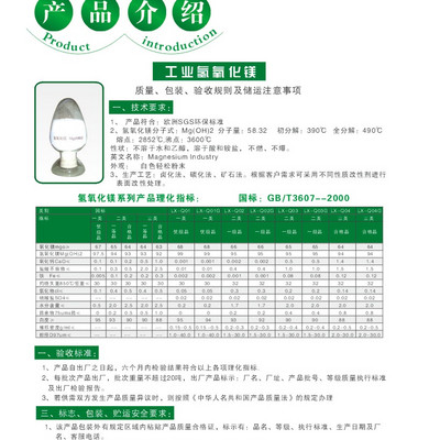 工业氢氧化镁(MGO)