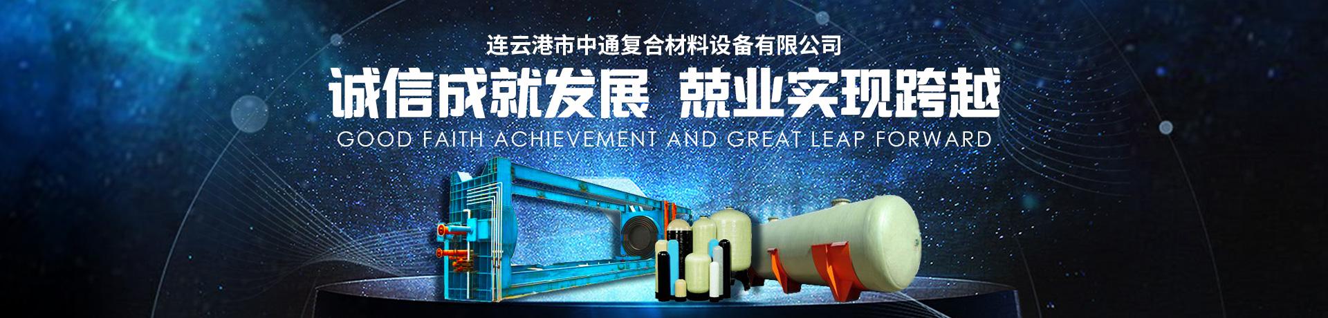 连云港市中通复合材料机械设备制造厂