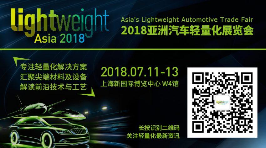 汽车,能源,环境问题,汽车轻量化,亚洲汽车轻量化展览会