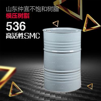 仲宜  M-536高活性模压树脂  用于制作SMC制品  价格电议