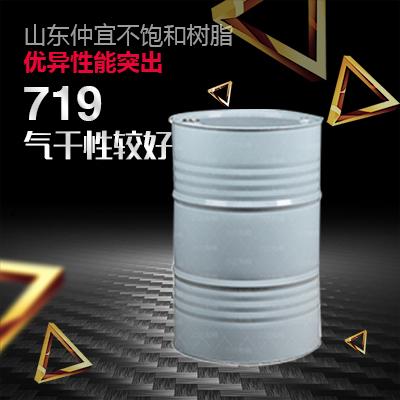 仲宜  M-719涂层树脂  用于家具装饰材料  价格电议