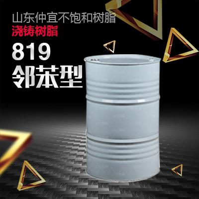 仲宜  M-819邻苯型浇铸树脂  用于浇铸大理石、石英石   价格电议