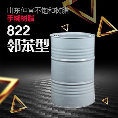 仲宜  M-822邻苯型手糊树脂  用于渔船、储罐等  价格电议
