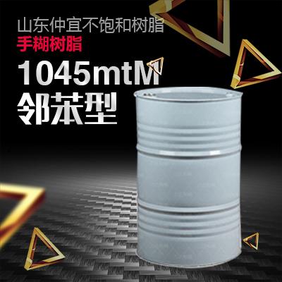 仲宜  M-1045mtM邻苯型手糊树脂  适用于手糊/喷射成型各种玻璃钢制品  价格电议