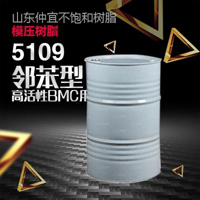 仲宜  M-5109邻苯型模压树脂  用于生产BMC制品  价格电议