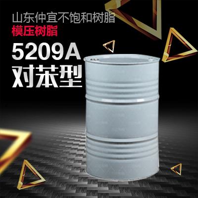 仲宜  MD-5209A对苯模压树脂  用于压制井盖、水箅等  价格电议