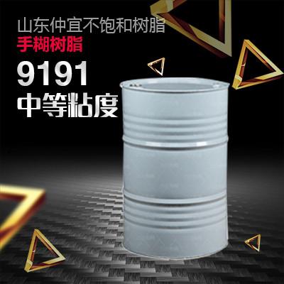 仲宜  M-9191中等粘度手糊树脂  用于手糊成型玻璃钢制品  价格电议