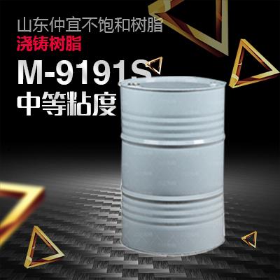 仲宜  M-9191S中等粘度浇铸树脂  用于手糊成型玻璃钢制品  价格电议